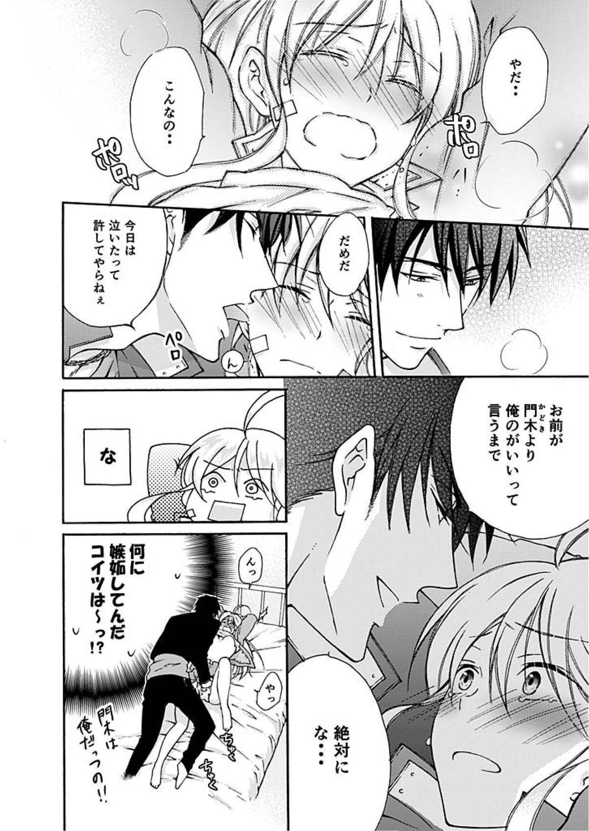 Nyotaika Yankee Gakuen ☆ Ore no Hajimete, Nerawaretemasu. 2 26
