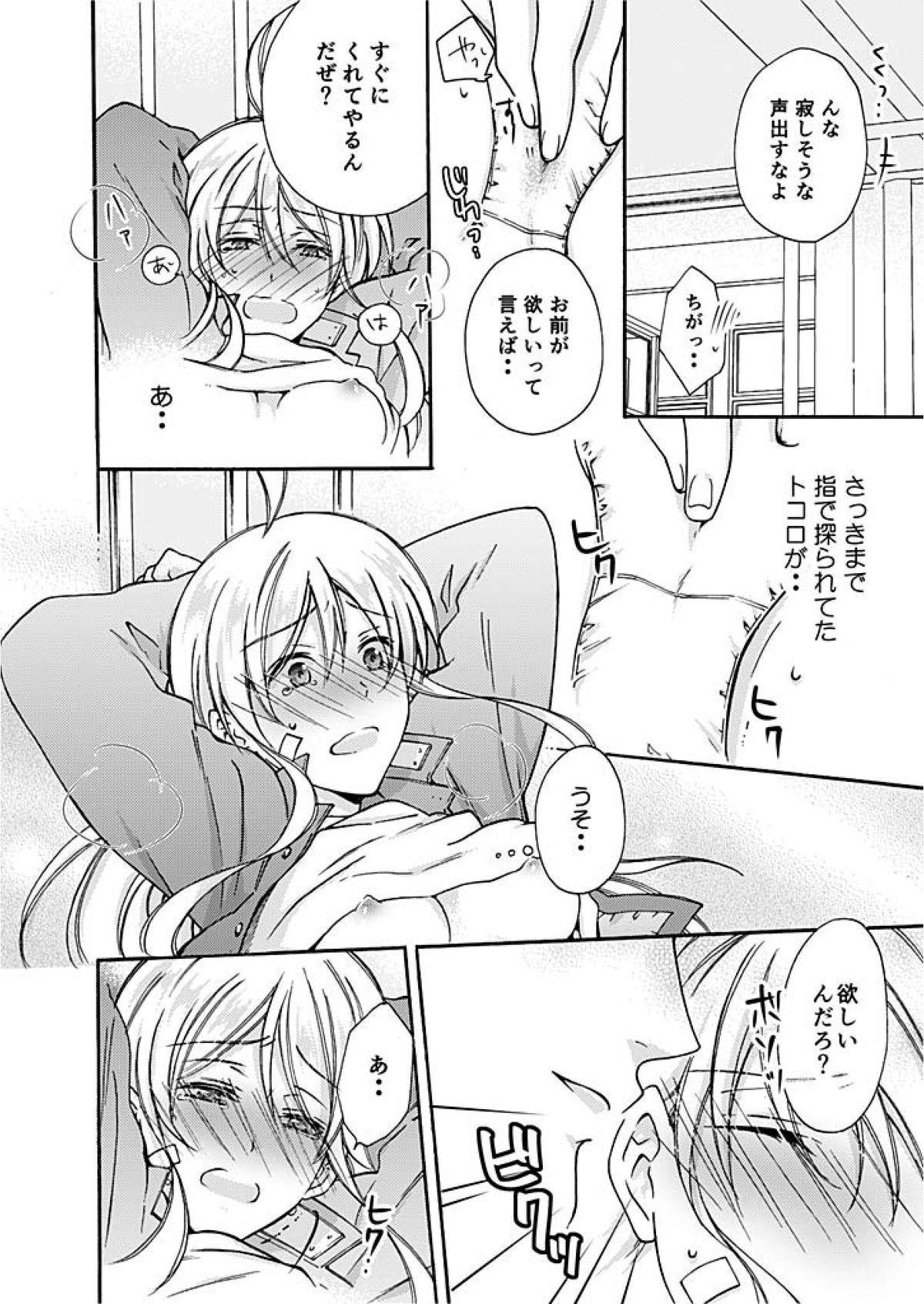 Nyotaika Yankee Gakuen ☆ Ore no Hajimete, Nerawaretemasu. 2 28