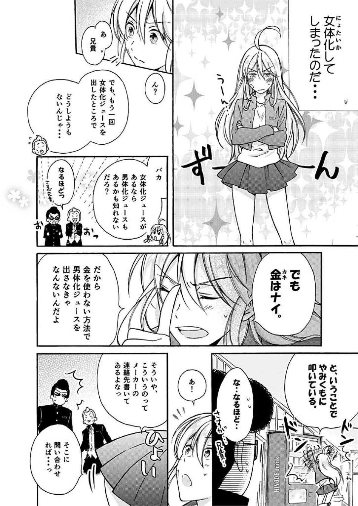Nyotaika Yankee Gakuen ☆ Ore no Hajimete, Nerawaretemasu. 2 2