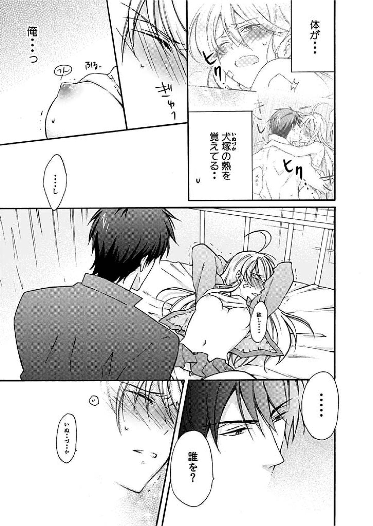 Nyotaika Yankee Gakuen ☆ Ore no Hajimete, Nerawaretemasu. 2 29