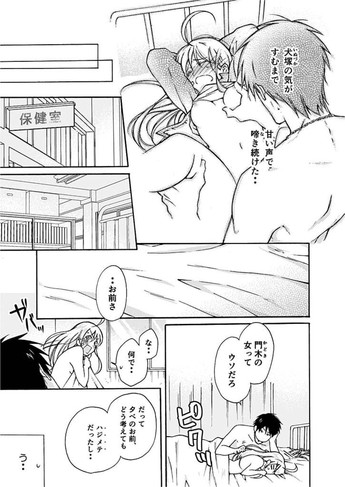 Nyotaika Yankee Gakuen ☆ Ore no Hajimete, Nerawaretemasu. 2 31