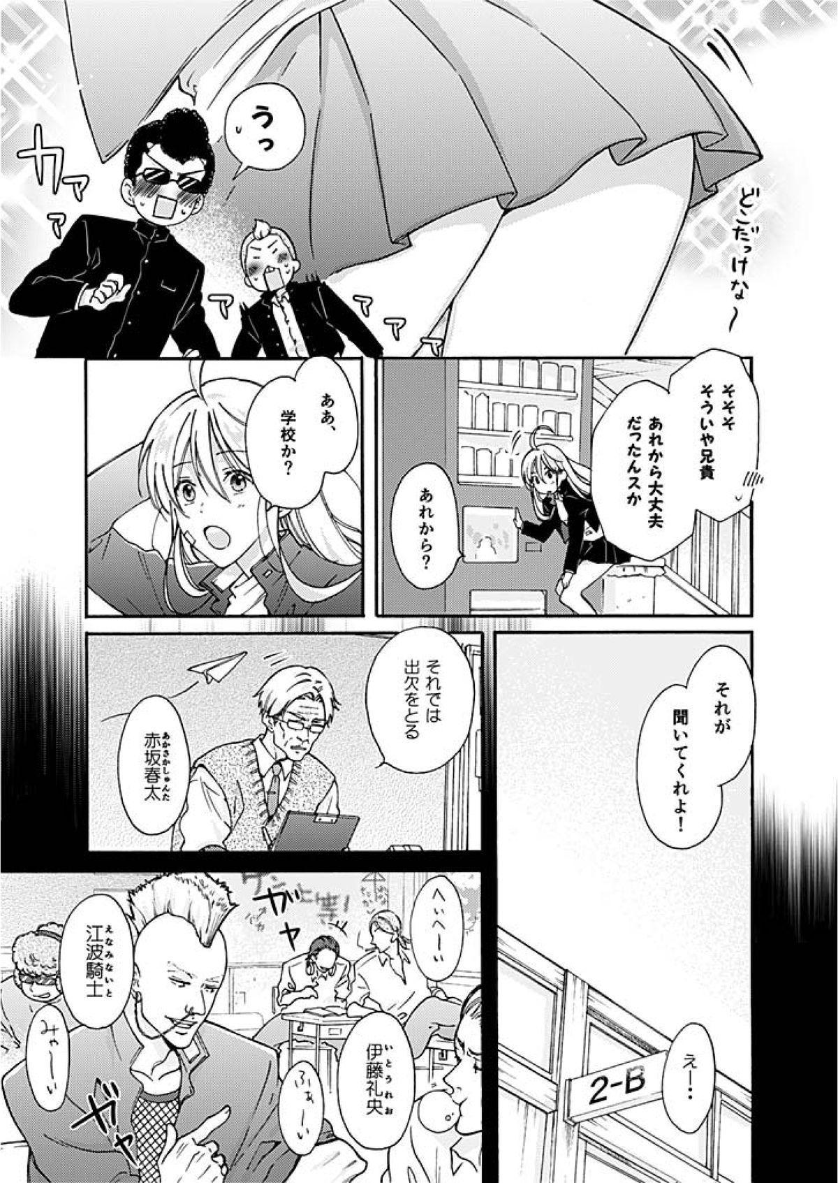 Nyotaika Yankee Gakuen ☆ Ore no Hajimete, Nerawaretemasu. 2 3
