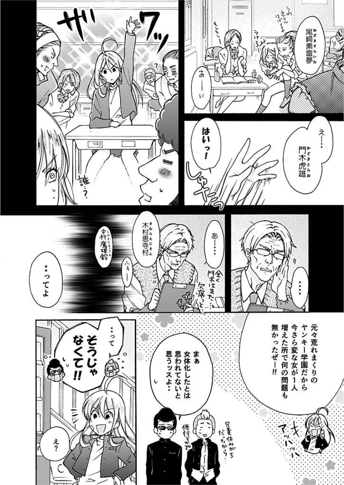 Nyotaika Yankee Gakuen ☆ Ore no Hajimete, Nerawaretemasu. 2 4