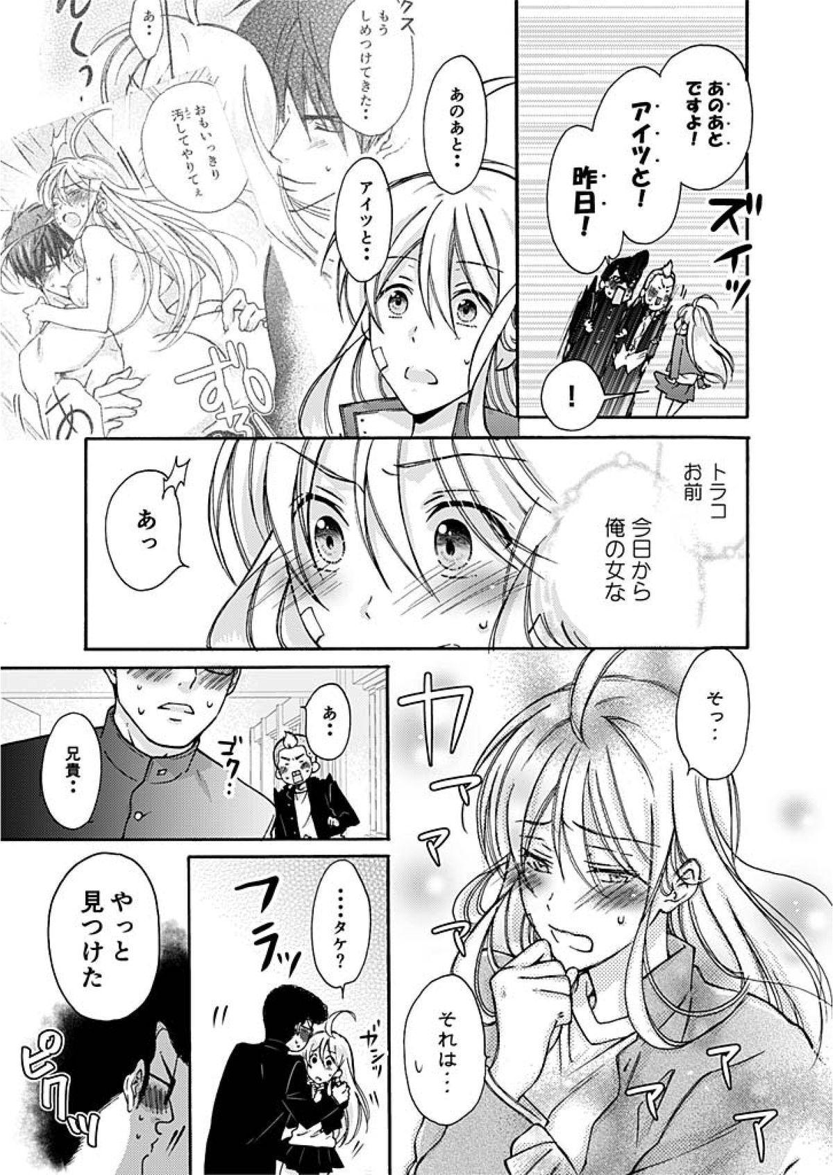Nyotaika Yankee Gakuen ☆ Ore no Hajimete, Nerawaretemasu. 2 5