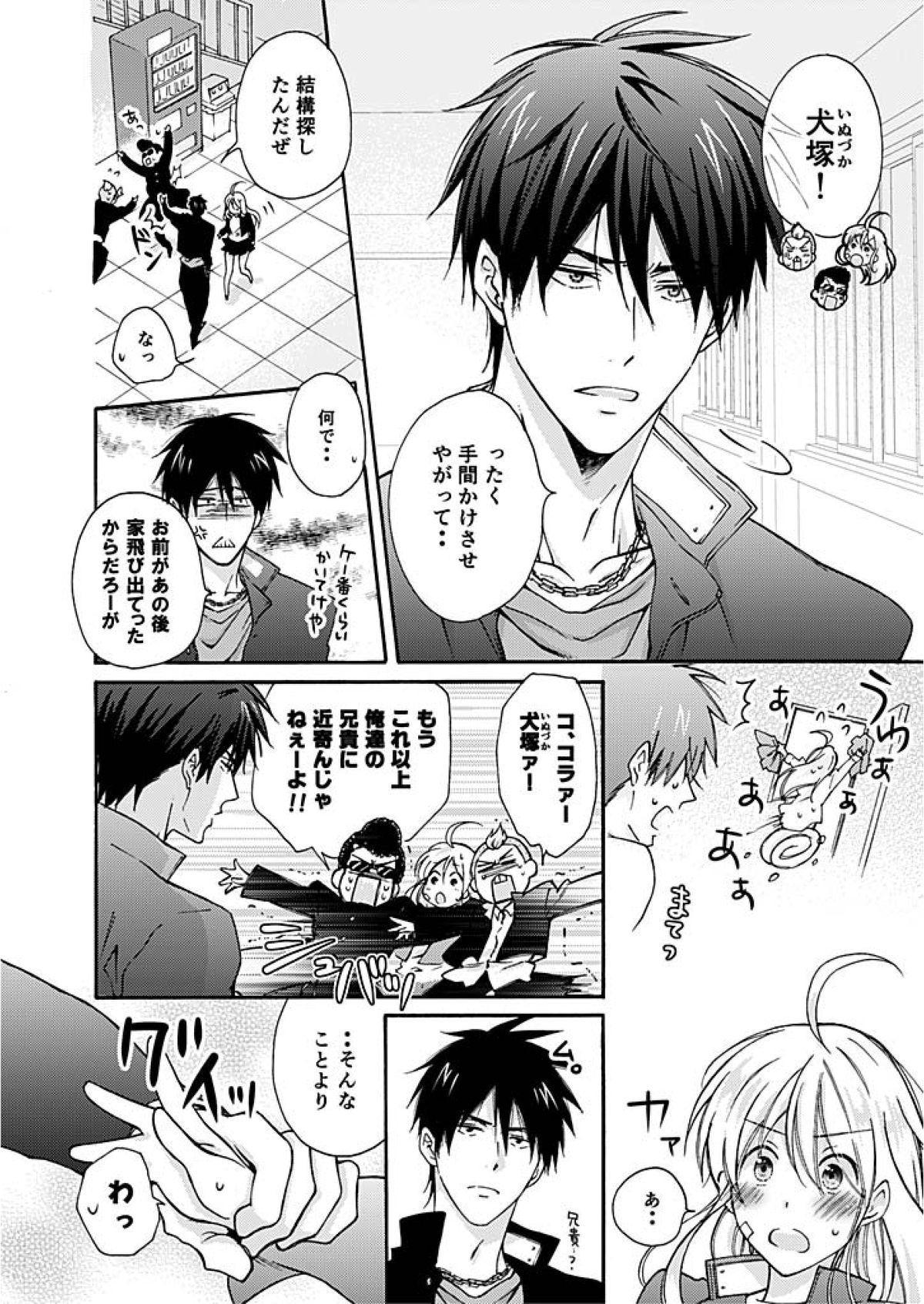 Nyotaika Yankee Gakuen ☆ Ore no Hajimete, Nerawaretemasu. 2 6