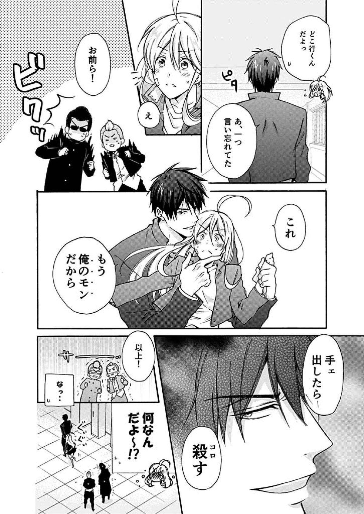 Nyotaika Yankee Gakuen ☆ Ore no Hajimete, Nerawaretemasu. 2 8