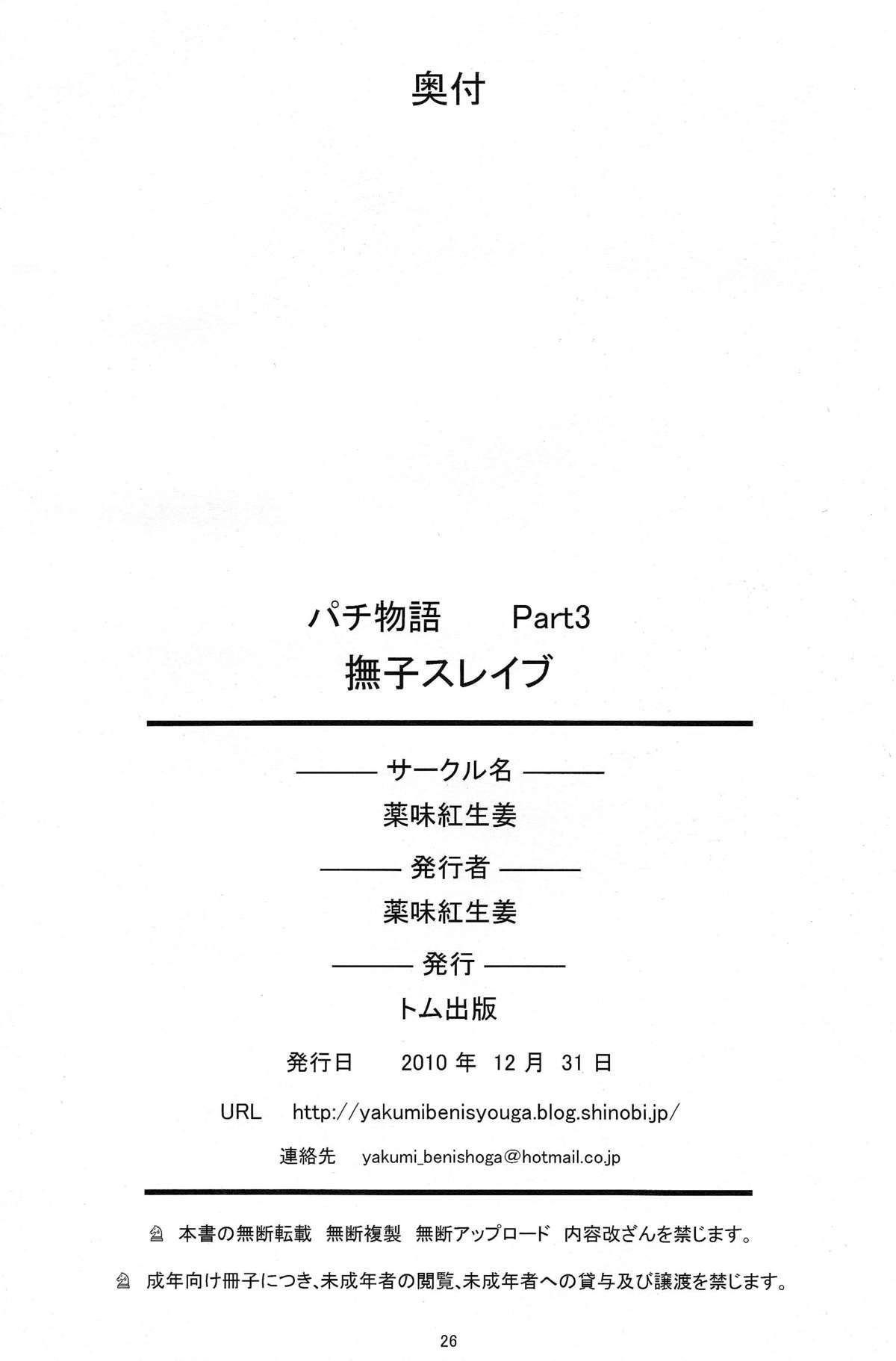 Pachimonogatari Part 3: Nadeko Slave 25