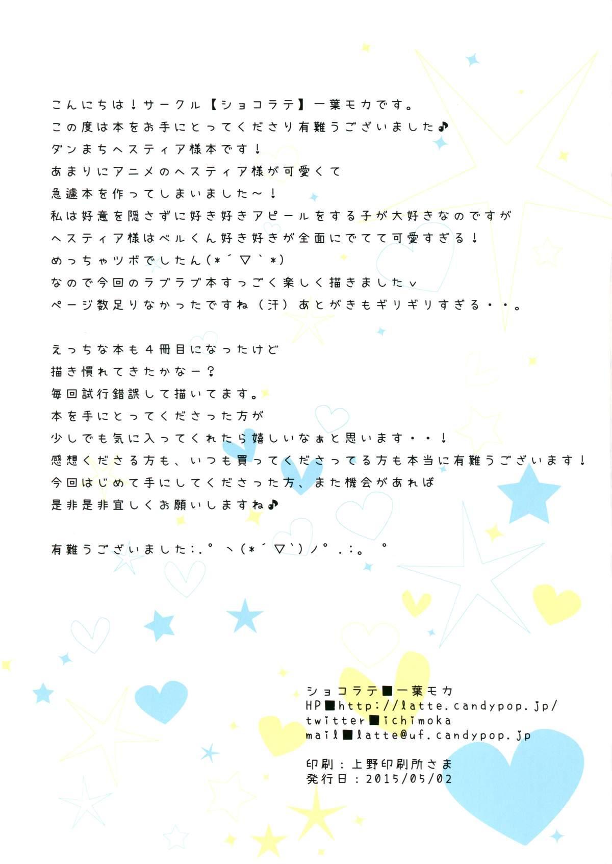 Hestia-sama to wa Hajimete no 14