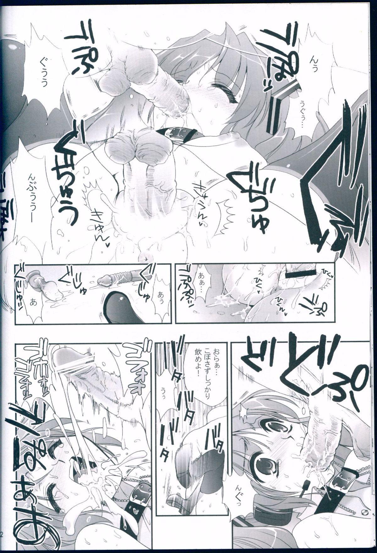 R Juu - Hatsune Miku Kenkan 9