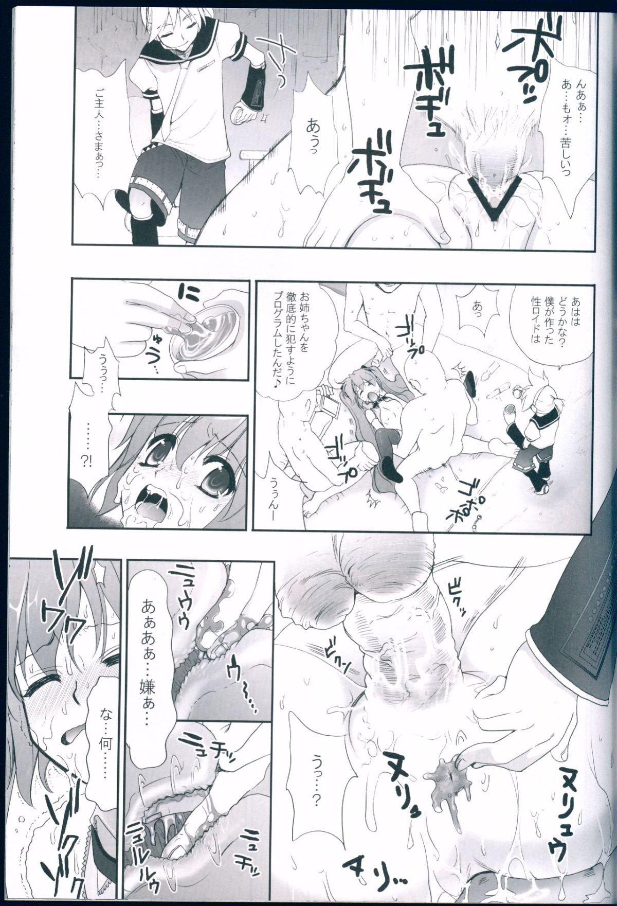 R Juu - Hatsune Miku Kenkan 10