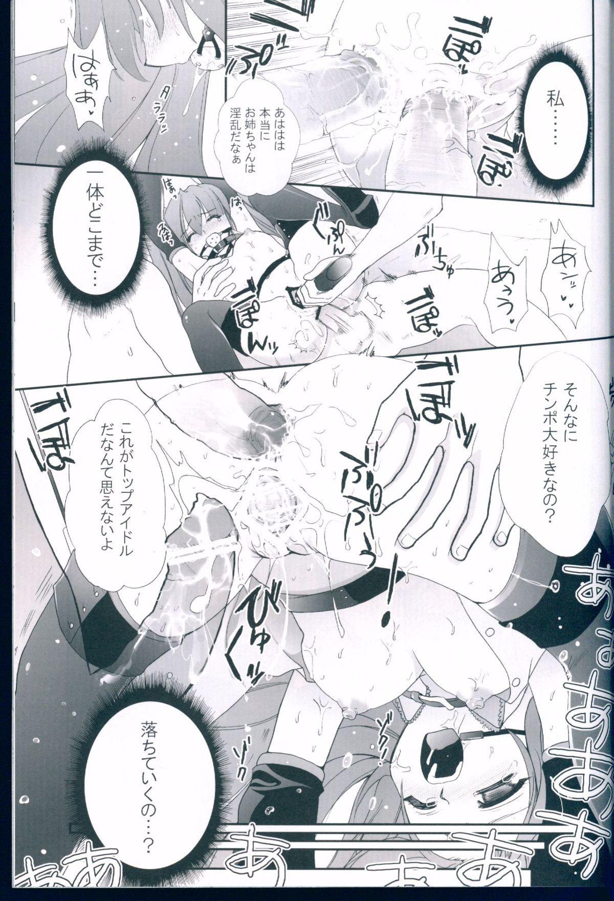 R Juu - Hatsune Miku Kenkan 18