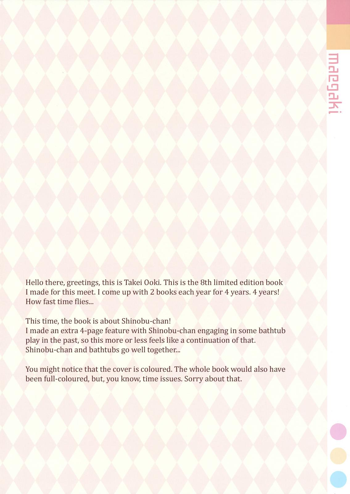 Extra! vol.08 Shinobu Bath Time 1