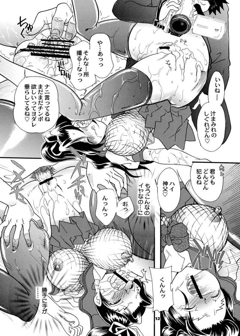 Ryouzanpaku Onsen 4 11
