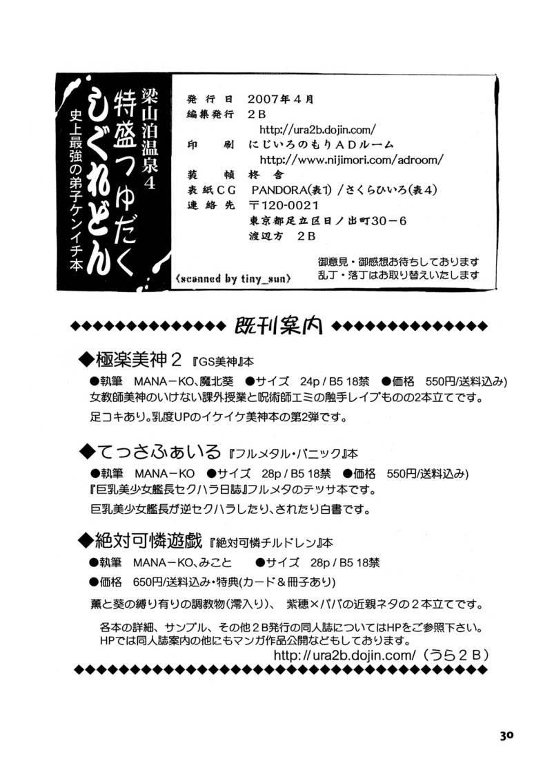 Ryouzanpaku Onsen 4 29
