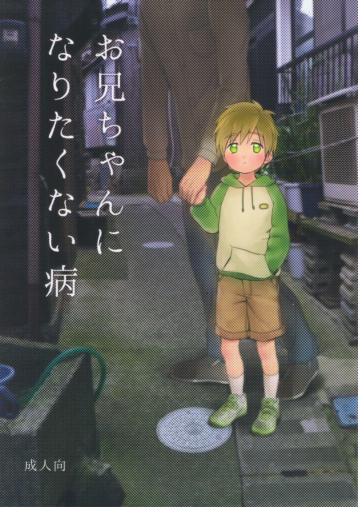 Onii-chan ni Naritakunai Yamai 0