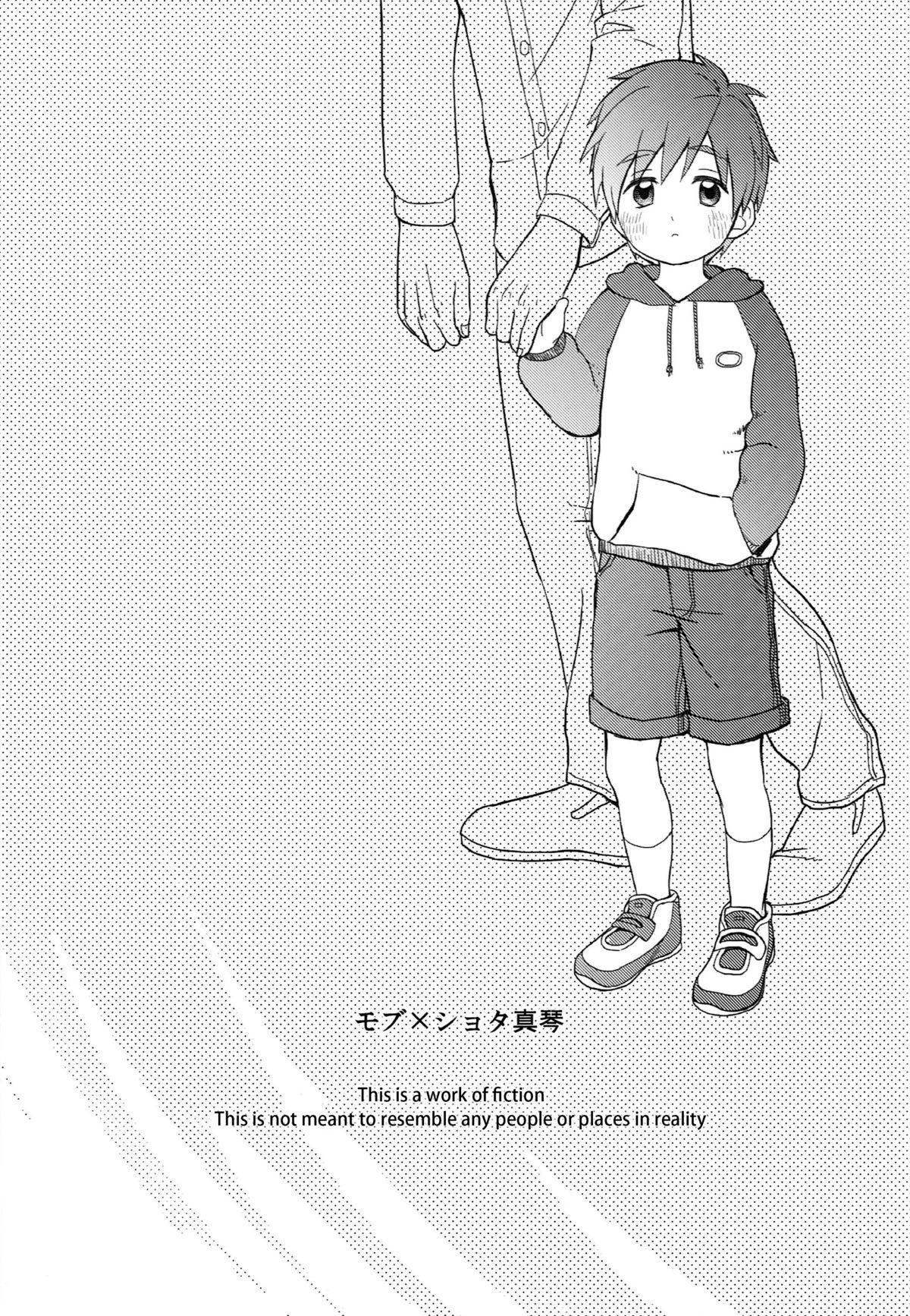 Onii-chan ni Naritakunai Yamai 1