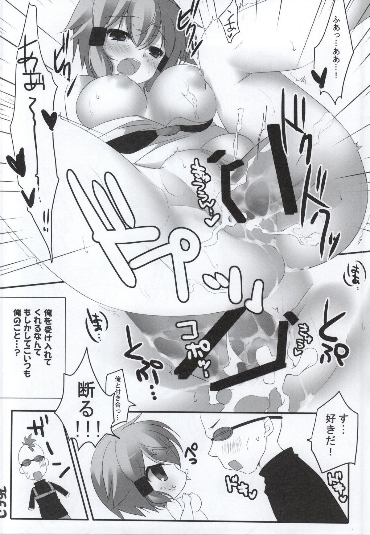 Himitsu no Online 8