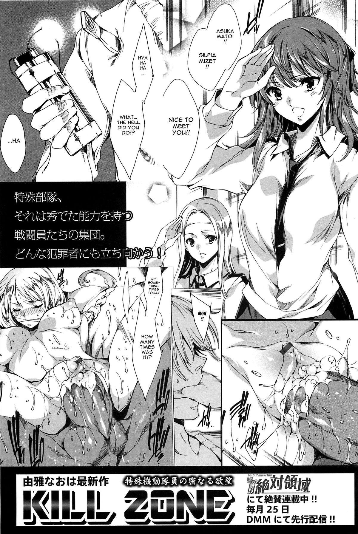 [Yuiga Naoha] Nikuyoku Rensa - NTR Kanojo   Chains of Lust - NTR Girlfriend [English] {doujin-moe.us} 226