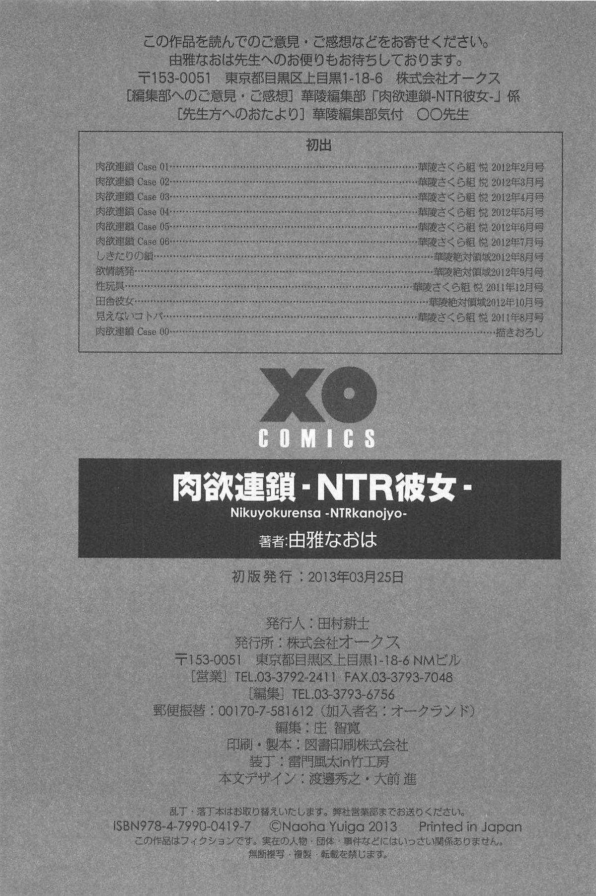 [Yuiga Naoha] Nikuyoku Rensa - NTR Kanojo   Chains of Lust - NTR Girlfriend [English] {doujin-moe.us} 227