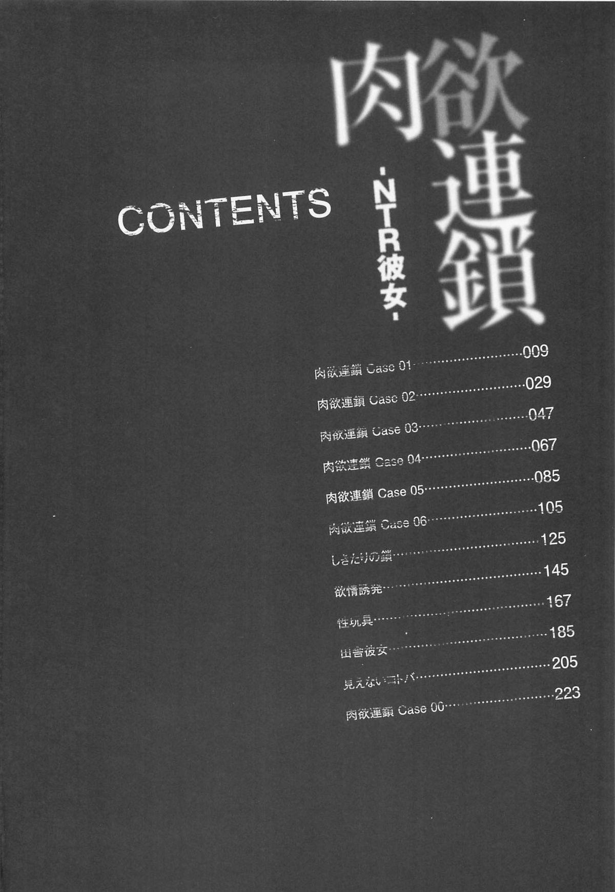 [Yuiga Naoha] Nikuyoku Rensa - NTR Kanojo   Chains of Lust - NTR Girlfriend [English] {doujin-moe.us} 5