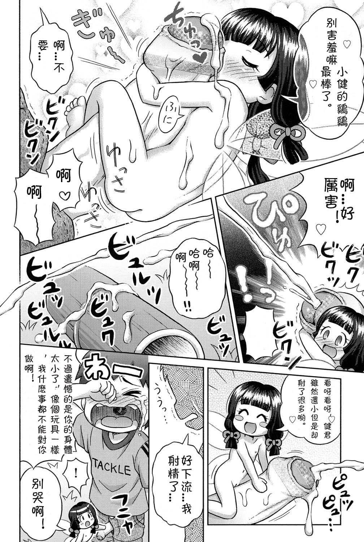Takekara H na Kaguyahime!?   Naughty Princess Kaguya 9