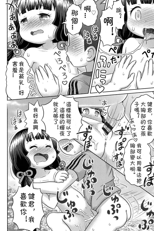 Takekara H na Kaguyahime!?   Naughty Princess Kaguya 13