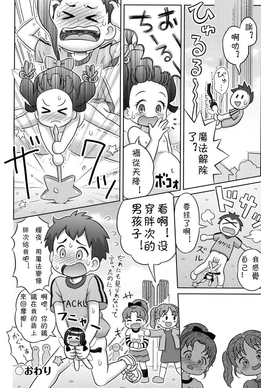 Takekara H na Kaguyahime!?   Naughty Princess Kaguya 15