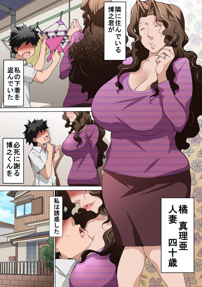 Ure Kitta Mesu ga Wakai Osu to Kozukuri suru Hanashi 1