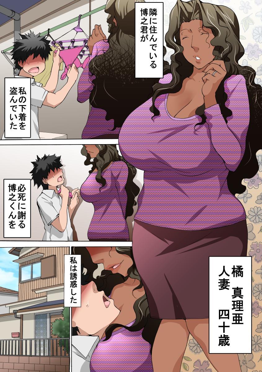 Ure Kitta Mesu ga Wakai Osu to Kozukuri suru Hanashi 28