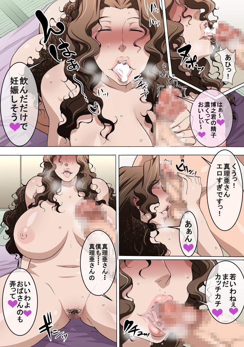 Ure Kitta Mesu ga Wakai Osu to Kozukuri suru Hanashi 4
