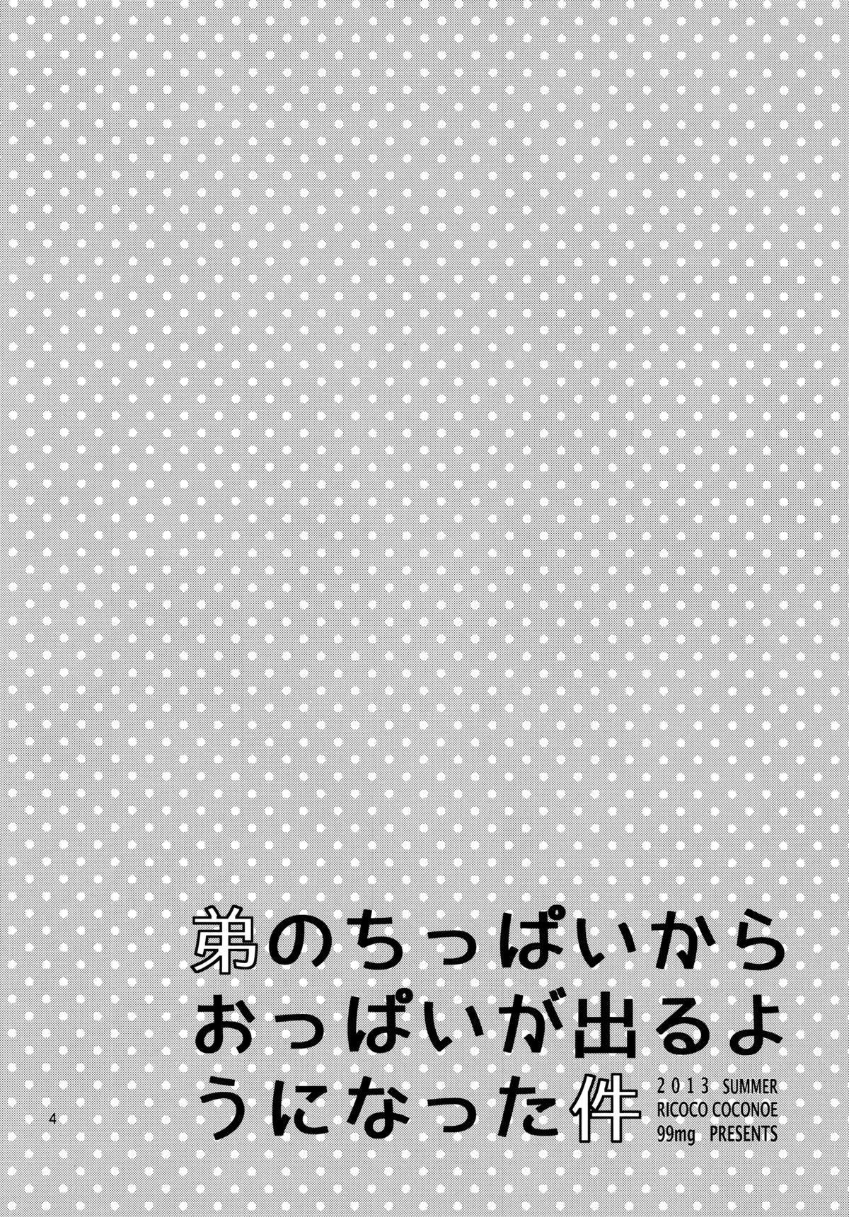 Otouto no Chippai kara Oppai ga Deru You ni Natta Ken 2