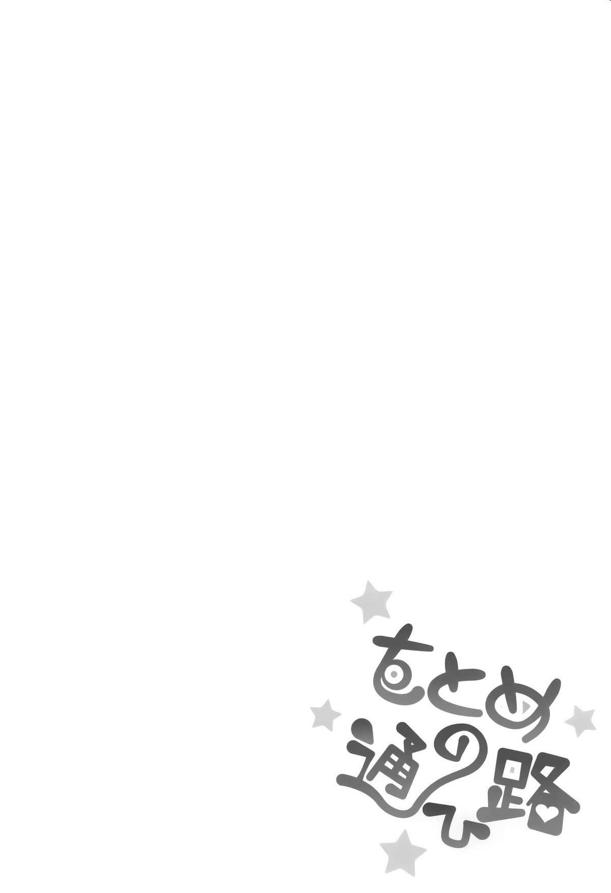 Otome no Kayoiji 3