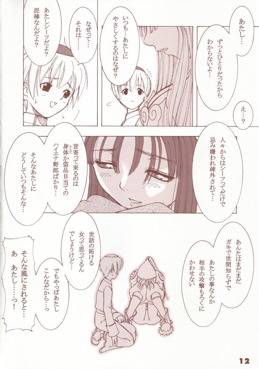 Kaburimon Vol. 1 10