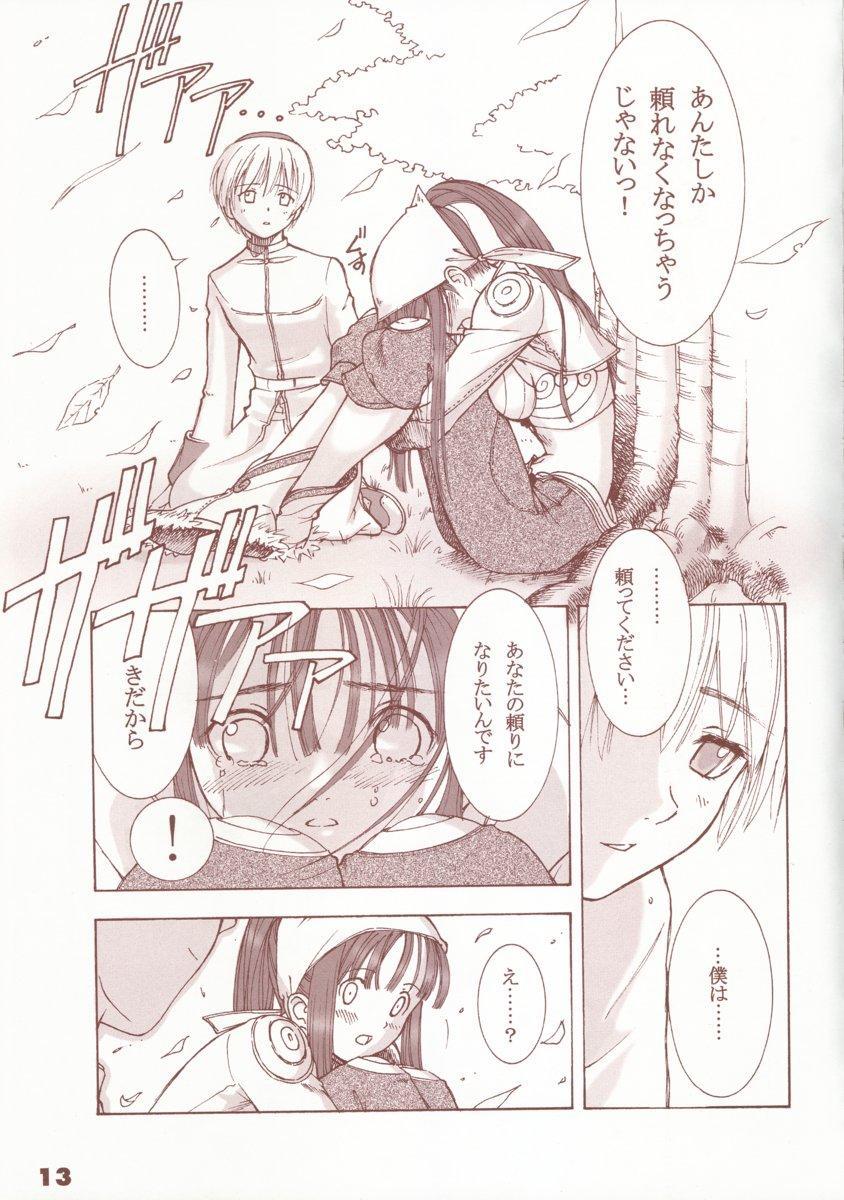 Kaburimon Vol. 1 11