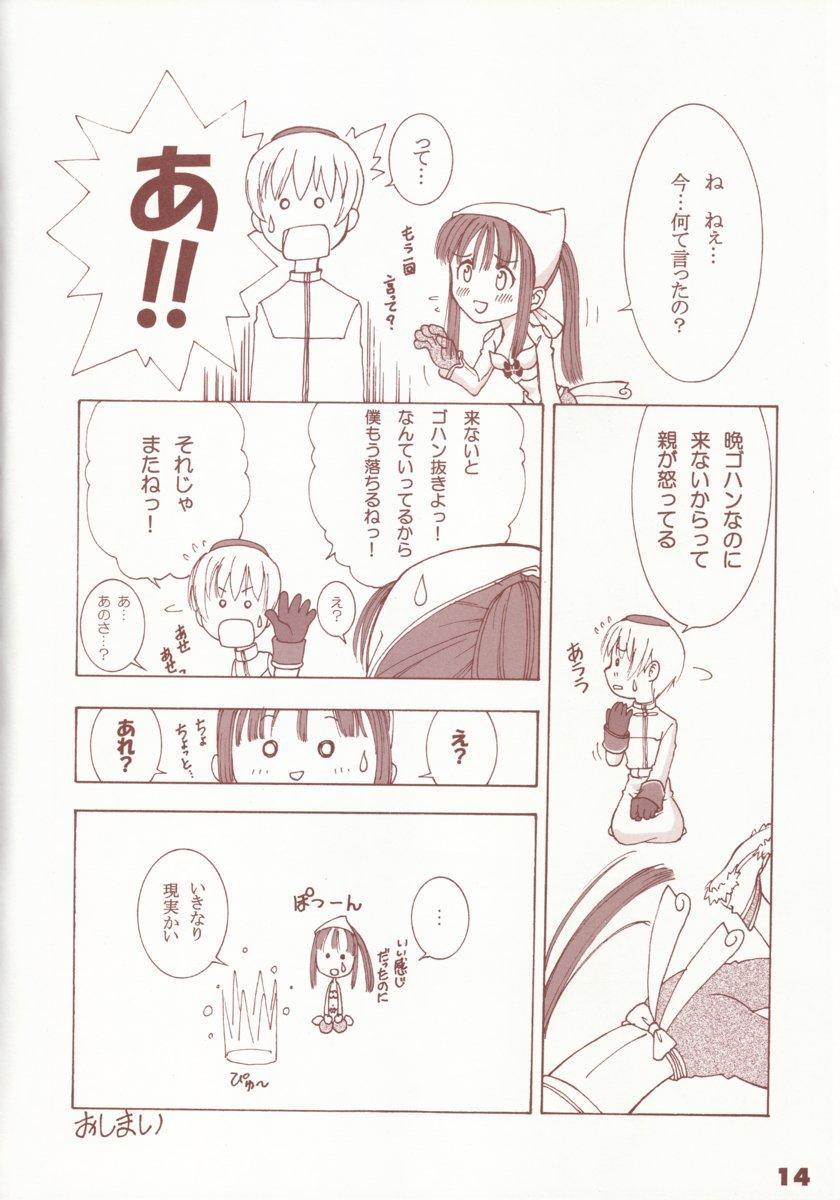 Kaburimon Vol. 1 12