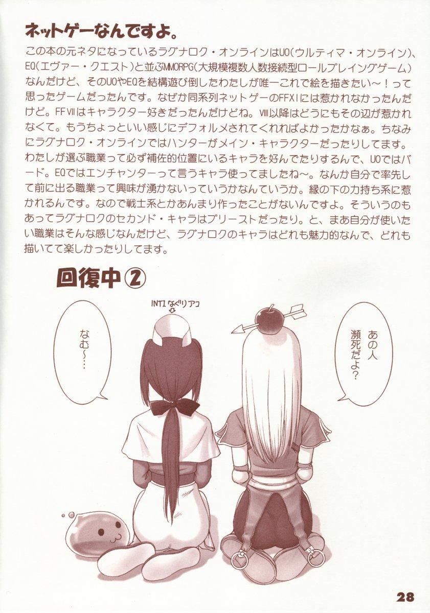 Kaburimon Vol. 1 26