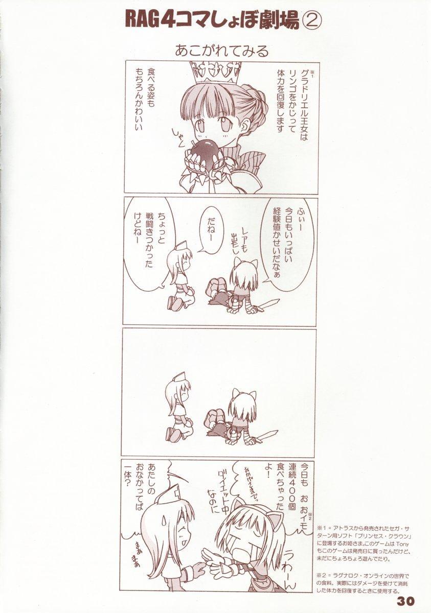Kaburimon Vol. 1 28