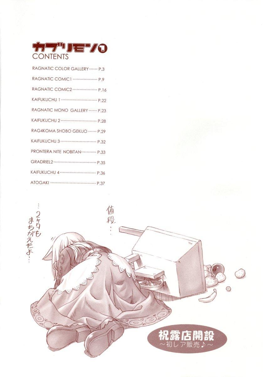 Kaburimon Vol. 1 6