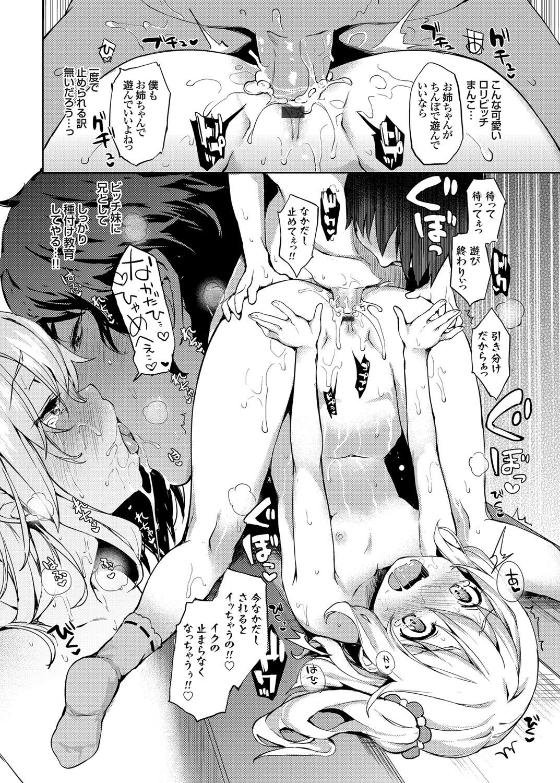 Ane Taiken Shuukan Ch. 1-3 35