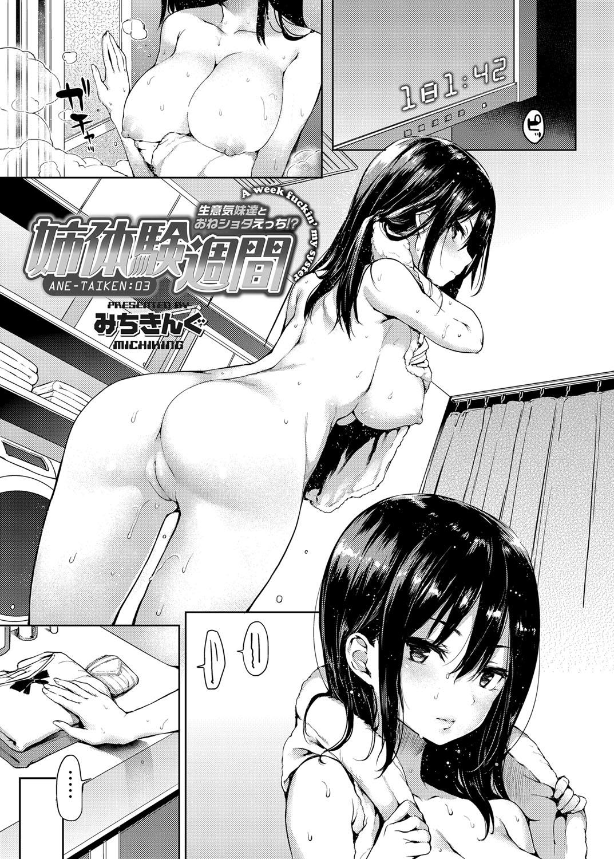 Ane Taiken Shuukan Ch. 1-3 40