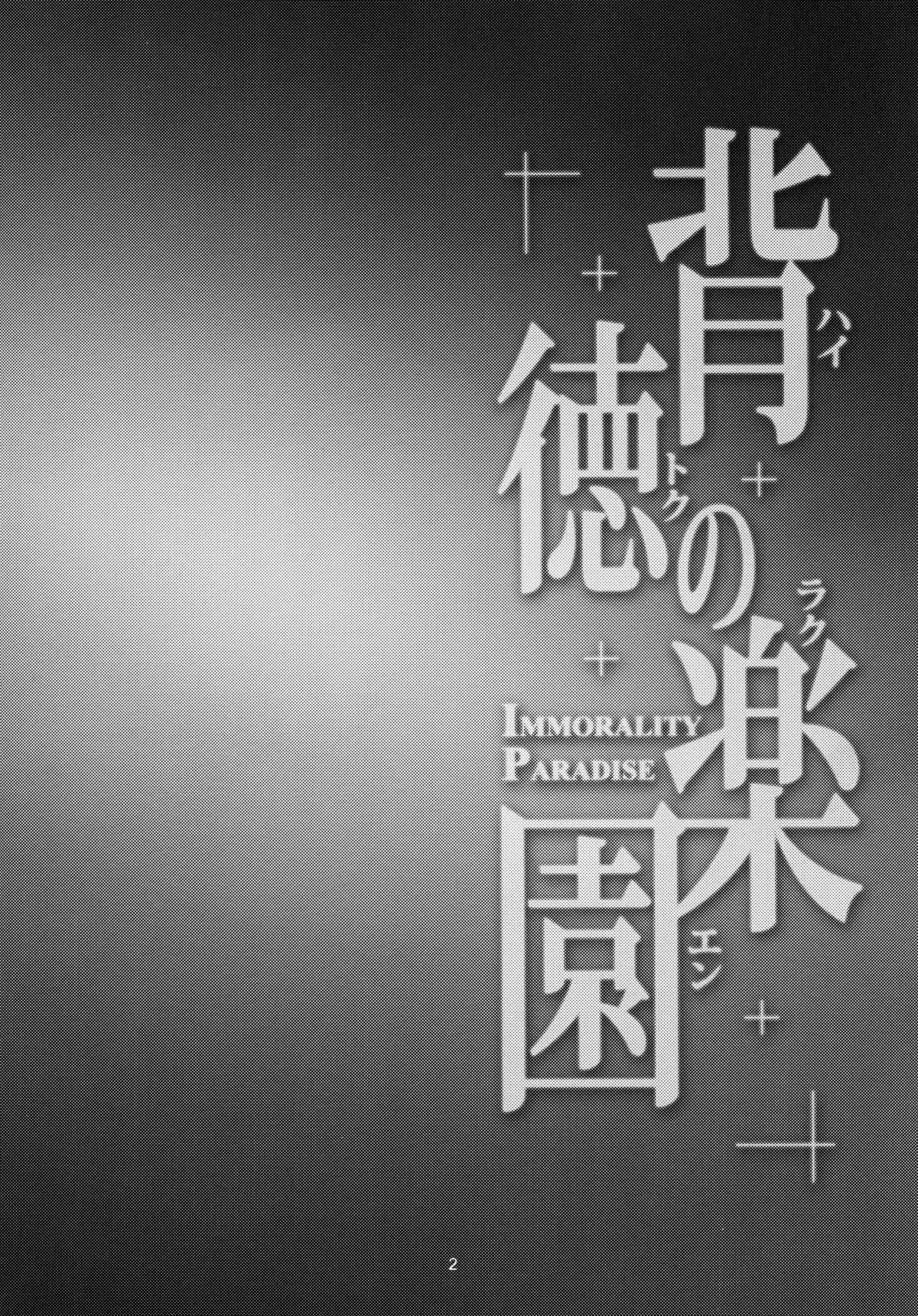 Haitoku no Rakuen - Immorality Paradise 3