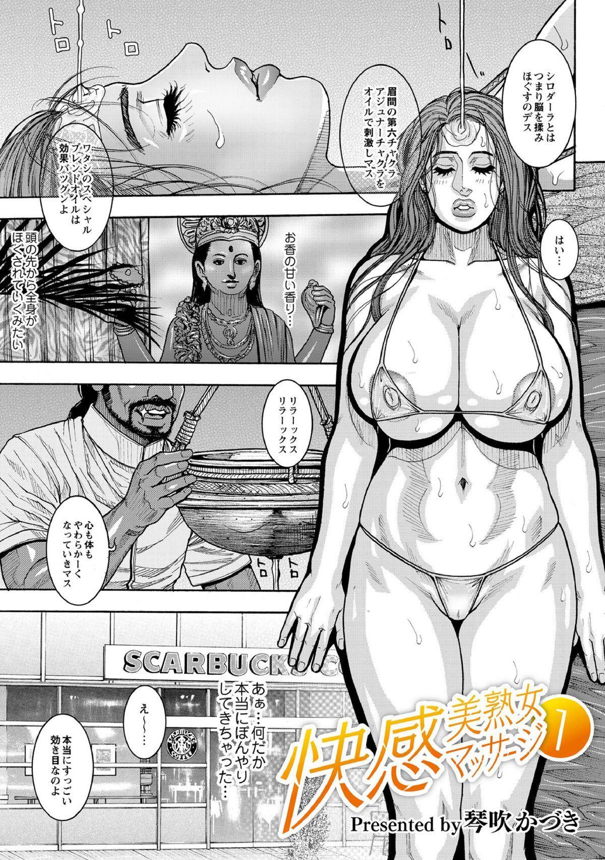 Kaikan Jukujo Massage 1-3 0