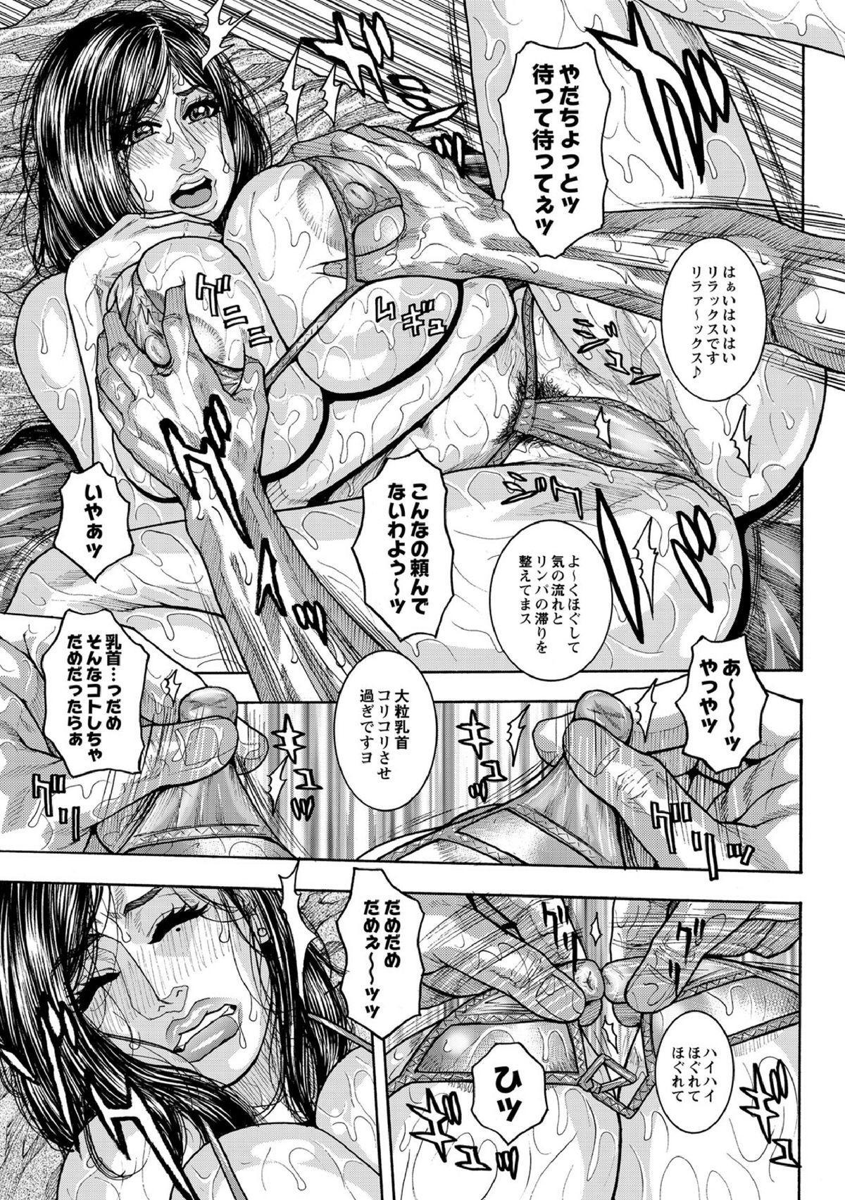 Kaikan Jukujo Massage 1-3 24