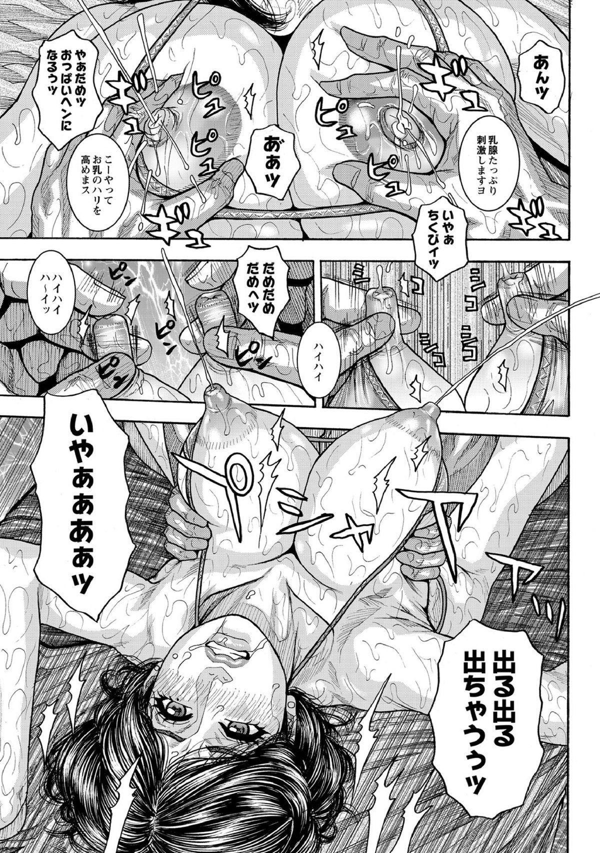 Kaikan Jukujo Massage 1-3 26