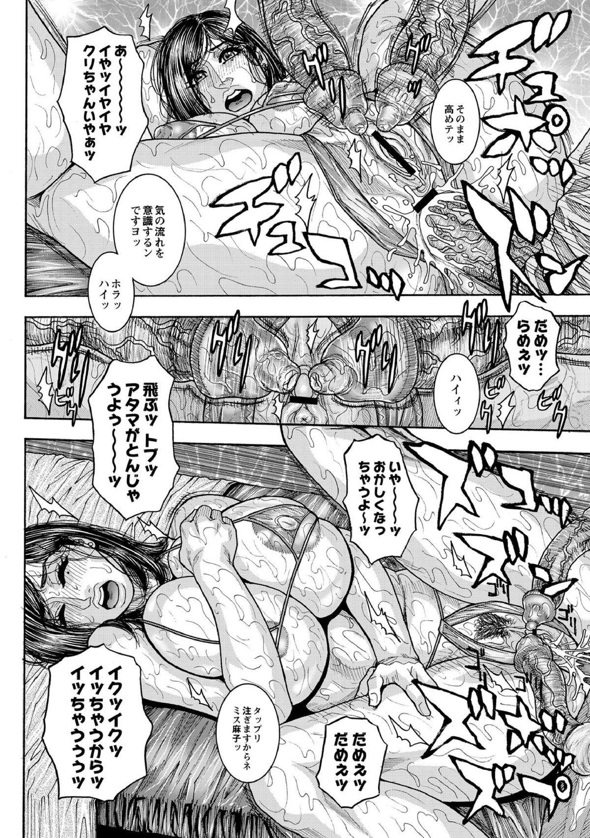 Kaikan Jukujo Massage 1-3 37