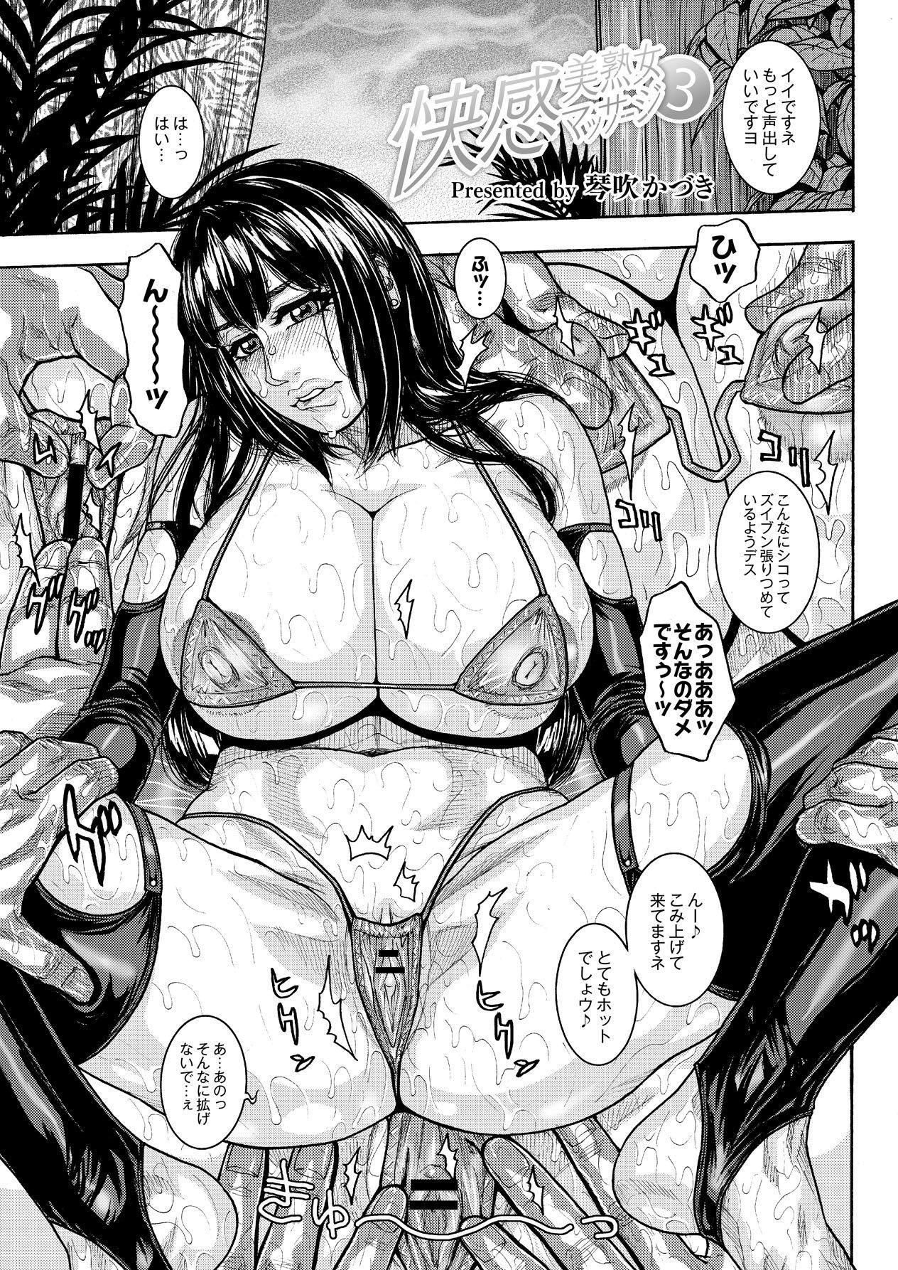 Kaikan Jukujo Massage 1-3 40