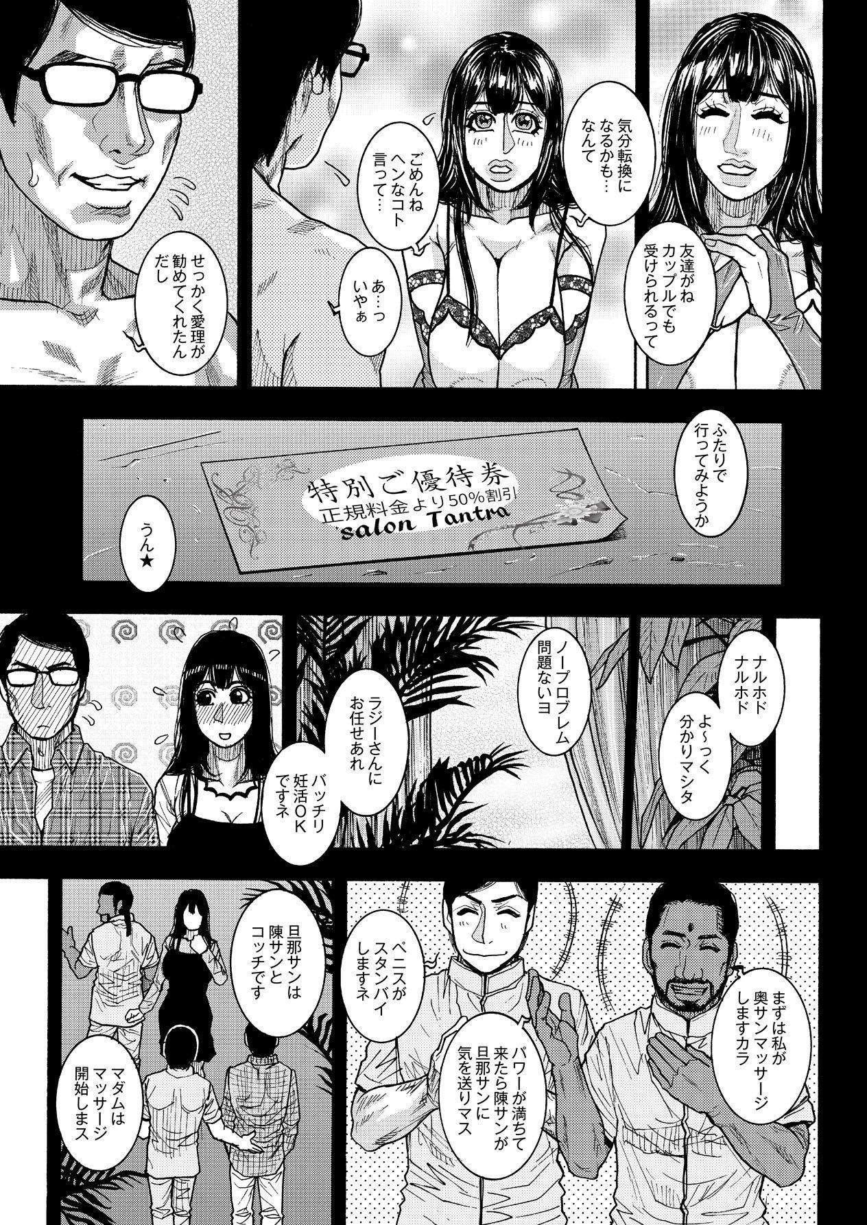 Kaikan Jukujo Massage 1-3 44