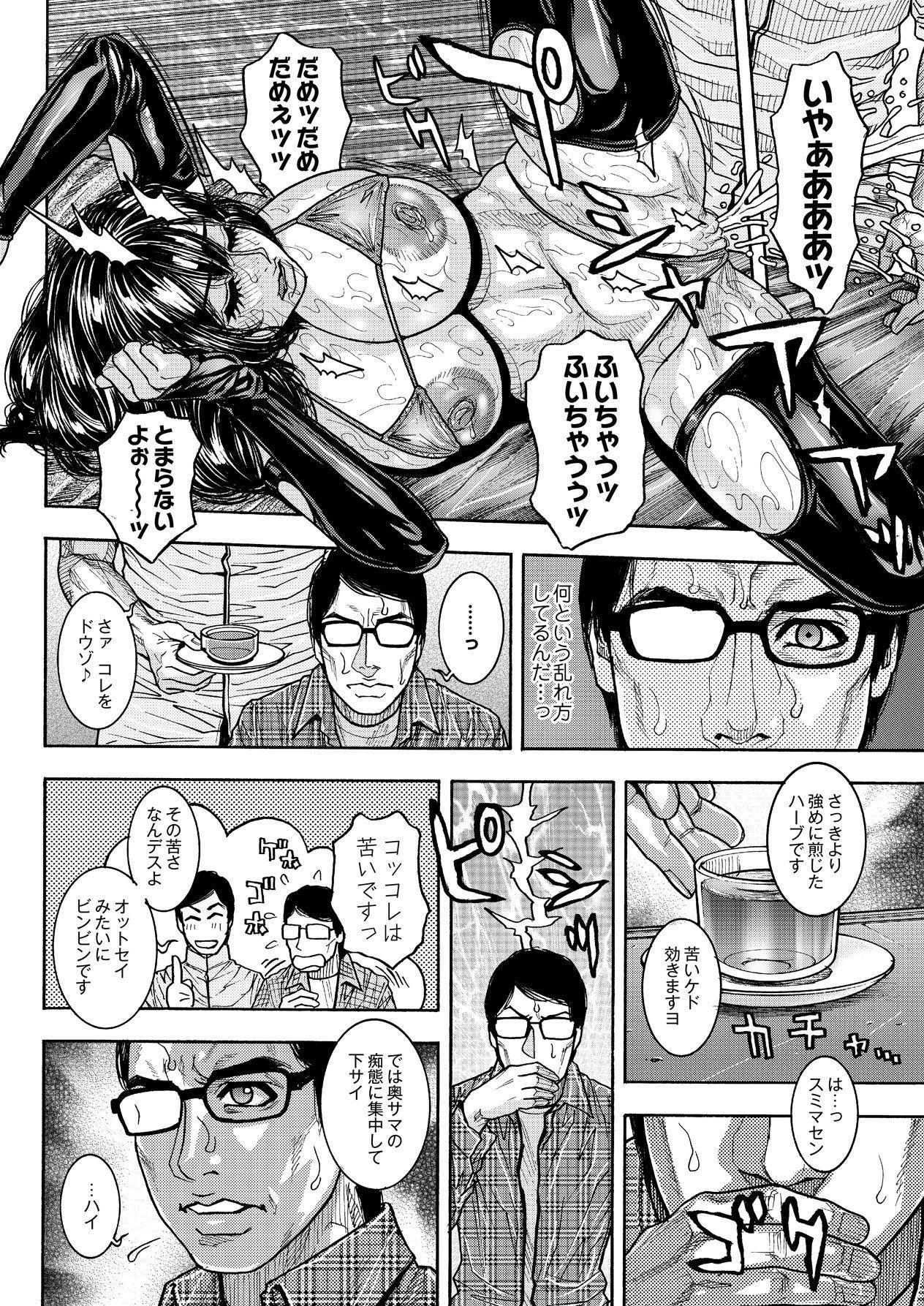 Kaikan Jukujo Massage 1-3 45