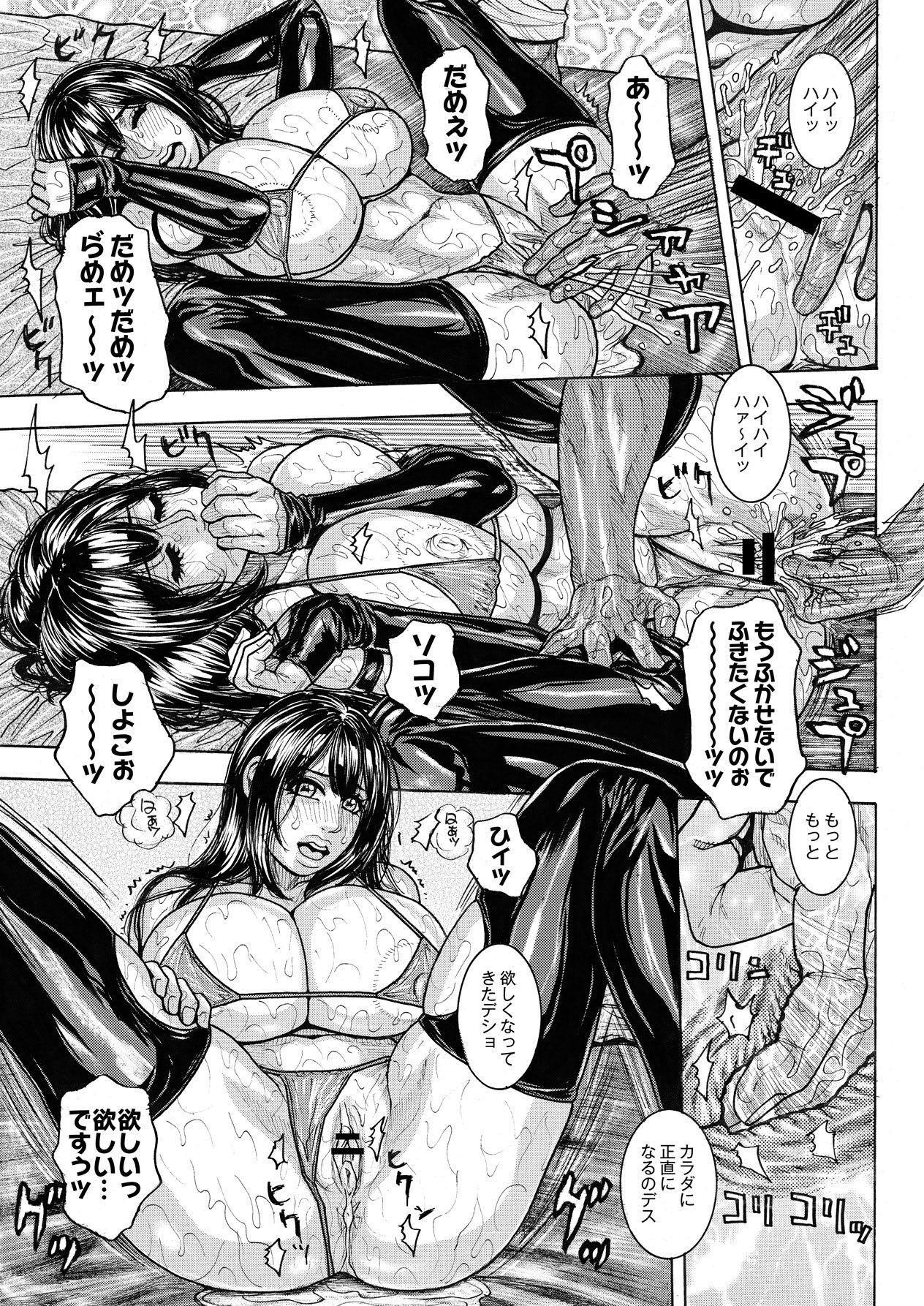 Kaikan Jukujo Massage 1-3 46