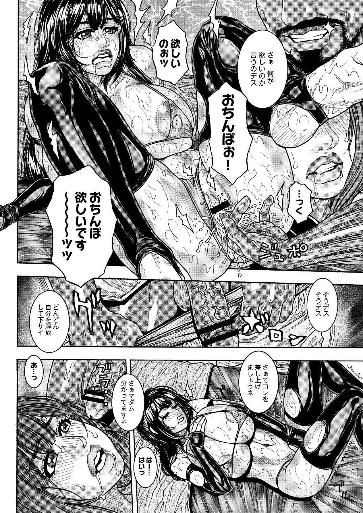 Kaikan Jukujo Massage 1-3 47